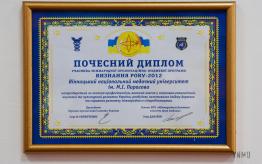 Страница истории университета — ВНМУ