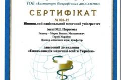 сертификат_энциклопедии_медиц_образов-bg
